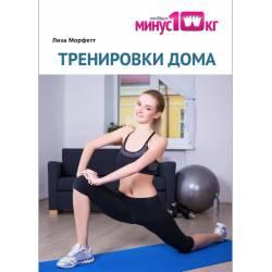 Тренировки дома