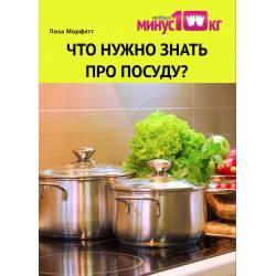 Что нужно знать про посуду?