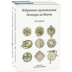 Избранные произведения Леонардо да Винчи. В 2 томах