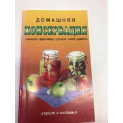 Домашняя консервация овощей, фруктов, орехов, ягод, грибов