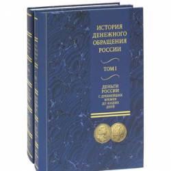 История денежного обращения России. Комплект в 2 томах