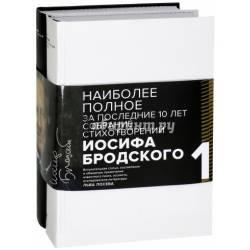 """""""Иосиф Бродский. Стихотворения и поэмы. В 2 томах (комплект из 2 книг)"""""""