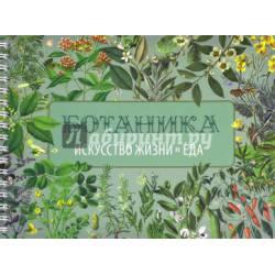 Вегетарианская кухня.Ботаника. Искусство жизни