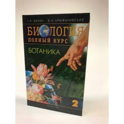 Биология. Полный курс: В 3 томах том 2: Ботаника