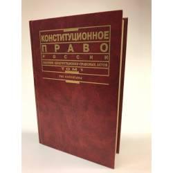 Конституционное право России. В двух томах. Том 1