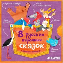 8 русских народных сказок.  Комплект из 8 книг