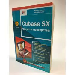 Cubase SX. Секреты мастерства + CD