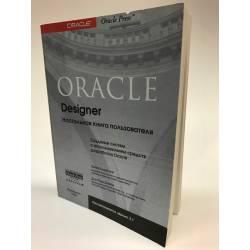 ORACLE DESIGNER Настольная книга пользователя
