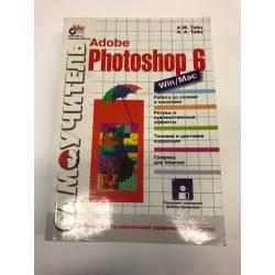 Самоучитель Adobe Photoshop 6