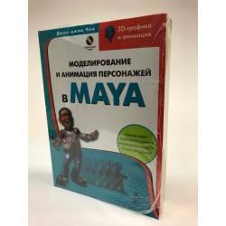 Моделирование и анимация персонажей в Maya (+CD)