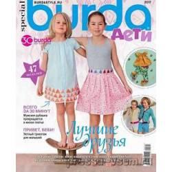 Burda Spezial  Дети весна-лето 2017