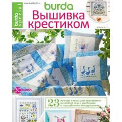 """Бурда. спецвыпуск """"Вышивка крестиком"""" 04.2017"""