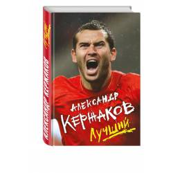 Александр Кержаков: Лучший (с автографом автора)