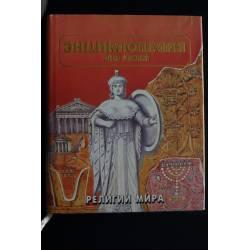 Энциклопедия для детей. Том 6, Религии мира. Части 1,2.