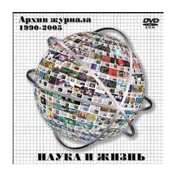 """Архив """"Наука и жизнь"""" за 1990-2005 годы"""