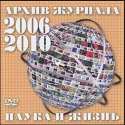 """Архив""""Наука и жизнь"""" за 2006 - 2010 годы"""