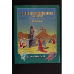 Энциклопедия для детей. Том 11. Математика