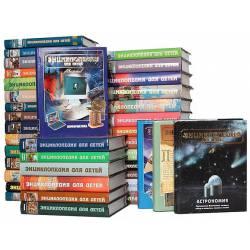 Энциклопедия для детей. Комплект из 33 книг