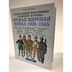 Вторая мировая война 1939-1945 гг.