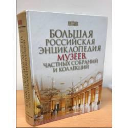 Большая Российская энциклопедия музеев частных собраний и коллекций