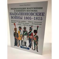 Наполеоновские войны 1805-1815 гг.