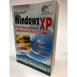 MS Windows XP. Руководство администратора в подлиннике