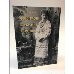 Фотографія в Україні 1839-2010. 252 іл