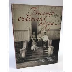 Былого счастия обзор... Семейный досуг, праздники, развлечения, в фотографиях и воспоминаниях конца XIX - начала XX вв.