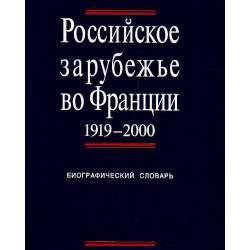 Российское зарубежье во Франции (1919 — 2000). Биографический словарь в трех томах