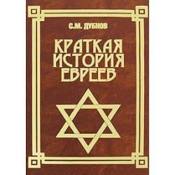 Краткая история евреев