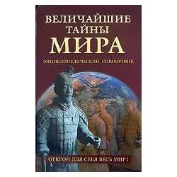 Величайшие тайны мира. Энциклопедический справочник