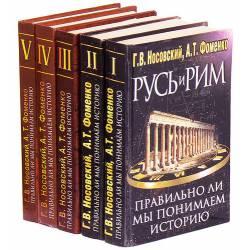 Русь и Рим. Правильно ли мы понимаем историю (комплект из 5 книг)