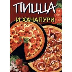 Пицца и хачапури