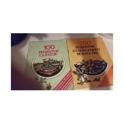 100 Рецептов Салатов,250 рецептов кулинарного искусства (2 брошюры)