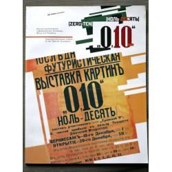 Zero – ten (Ноль-десять)  11.2001