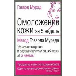 Омоложение кожи за 5 недель: метод Говарда Мурада