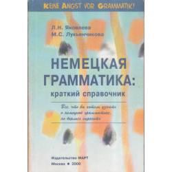 Немецкая грамматика. Краткий справочник.