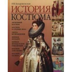 История костюма( От античности до современности)