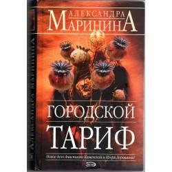 Городской тариф. Роман в 2-х томах. Том 1