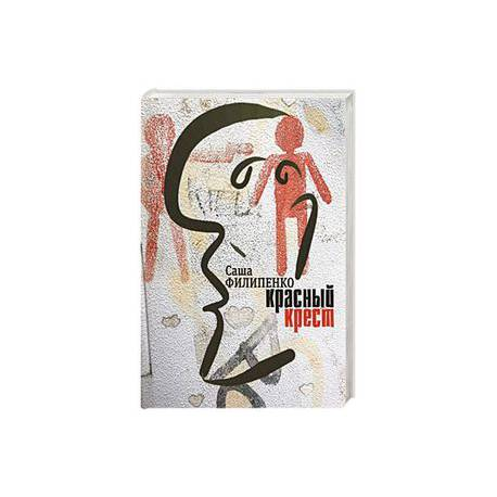 Красный Крест (с автографом автора)