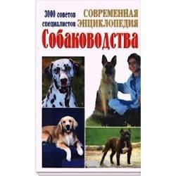 Современная энциклопедия собаководства. 3000 советов специалистов