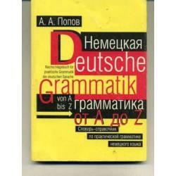 Deutsche Grammatik von A bis Z/ Немецкая грамматика от А до Z