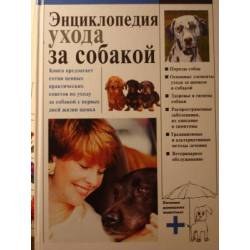 Энциклопедия ухода за собакой
