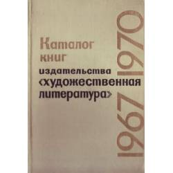 """Каталог книг издательства """"Художественная литература"""" 1967-1970 Из серии в 4 томах (3 том)"""
