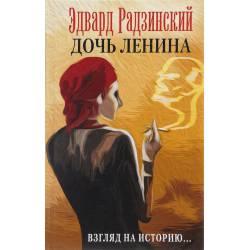 Дочь Ленина. Взгляд на историю...