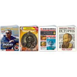 комплект из 4 исторических журналов