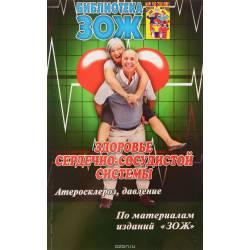 Здоровье сердечно-сосудистой системы Часть 1 Атеросклероз,давление