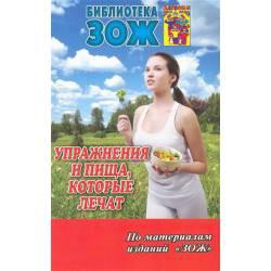 Упражнения и пища, которые лечат