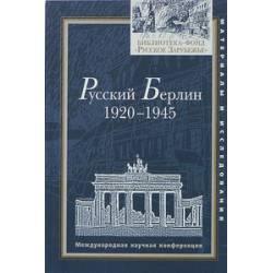 Русский Берлин. 1920-1945