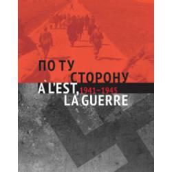 По ту сторону: Неизвестные фотографии с оккупированной территории СССР и советско-германского фронта, 1941–1945